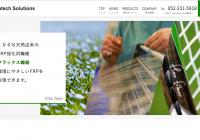 ホームページを開設しました。フラックス繊維等の当社製品をご紹介しています。